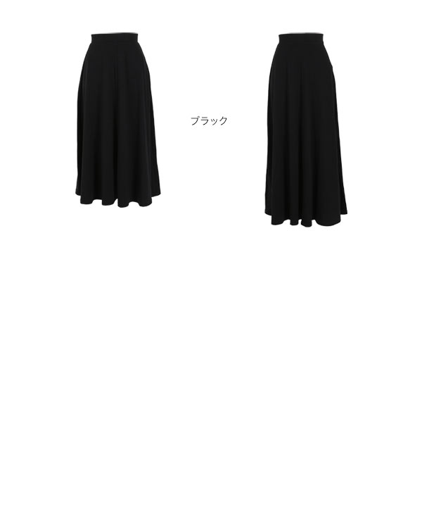2丈カットソーマキシスカート [M2472]