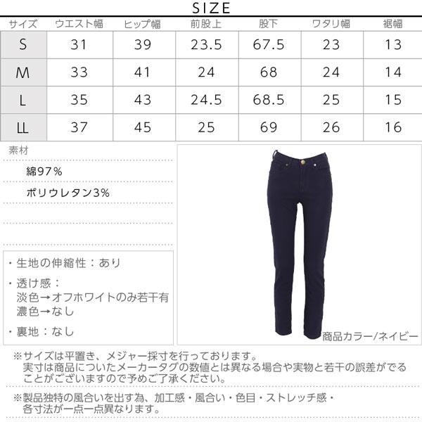 ストレッチシガレットカラーパンツ [M2473]のサイズ表