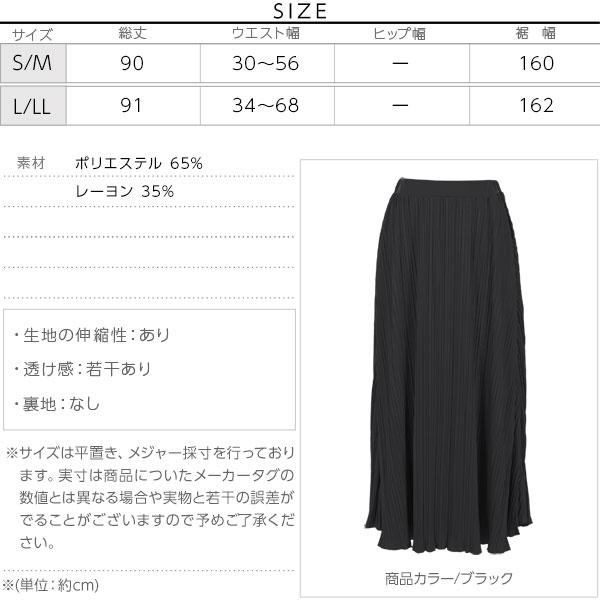 カットソープリーツマキシスカート [M2474]のサイズ表