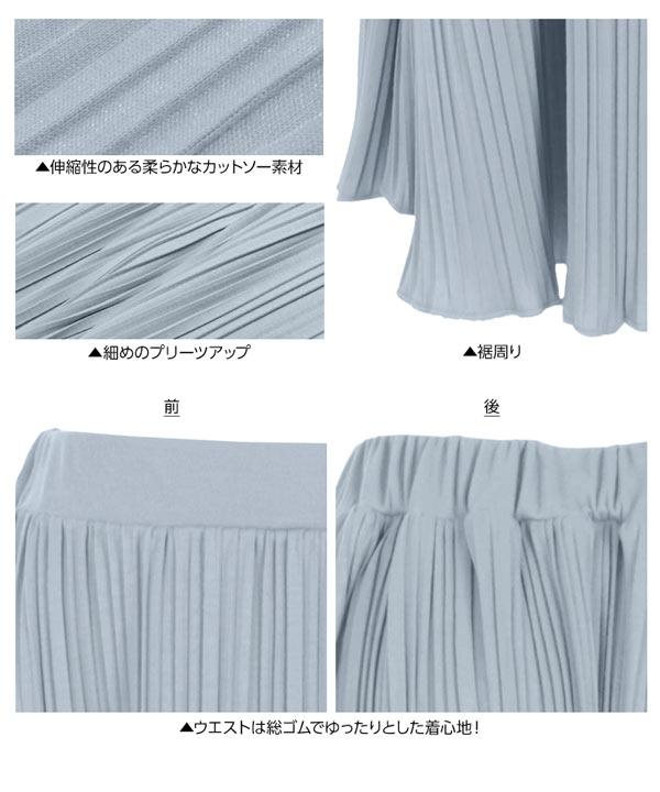 カットソープリーツマキシスカート [M2474]