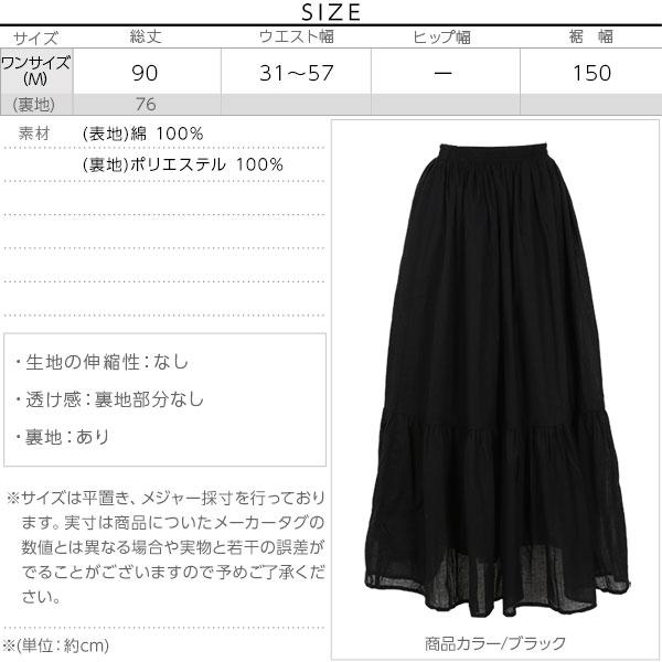 裾ティアードスカート [M2477]のサイズ表