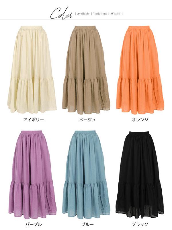 裾ティアードスカート [M2477]