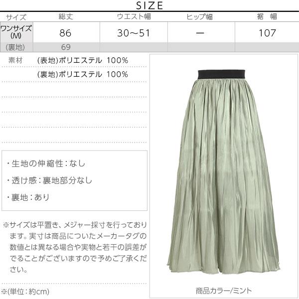 ラメ入り細プリーツスカート [M2478]のサイズ表