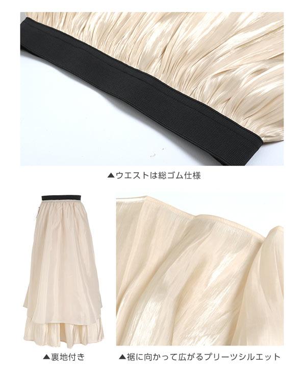 ラメ入り細プリーツスカート [M2478]