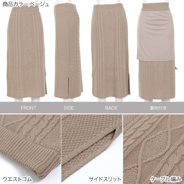 ケーブル編みタイトスカート [M2479]