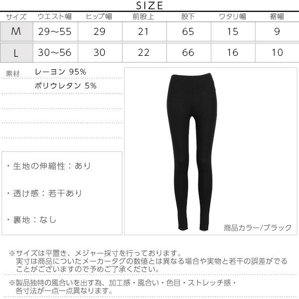 [ 接触冷感2019 ]選べる2サイズレギンス [M2481]のサイズ表