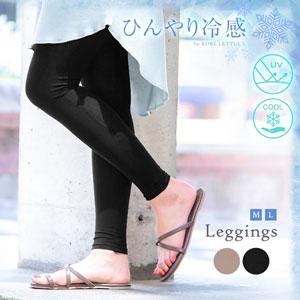 【接触冷感2019】選べる2サイズレギンス [M2481]