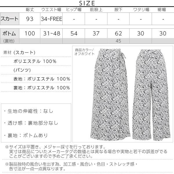 [近藤千尋さんコラボ]ラップスカート+ワイドパンツセット [M2492]のサイズ表