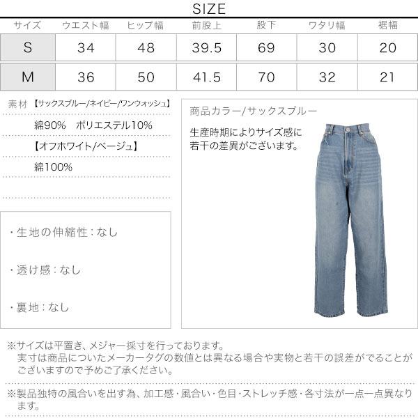 ≪セール≫ゆるデニムワイドパンツ [M2493]のサイズ表