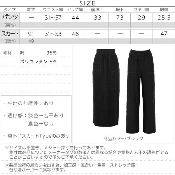 裾カット出来るリブカットワイドパンツ/スカート [M2496]のサイズ表