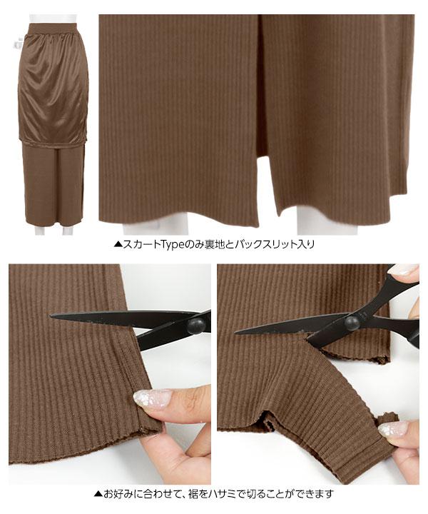 裾カット出来るリブカットワイドパンツ/スカート [M2496]