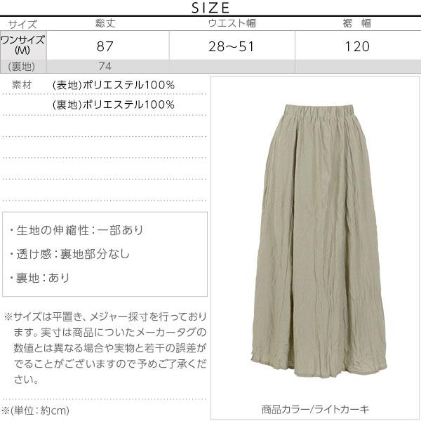 ≪ファイナルセール!≫ワッシャーロングサテンスカート [M2501]のサイズ表