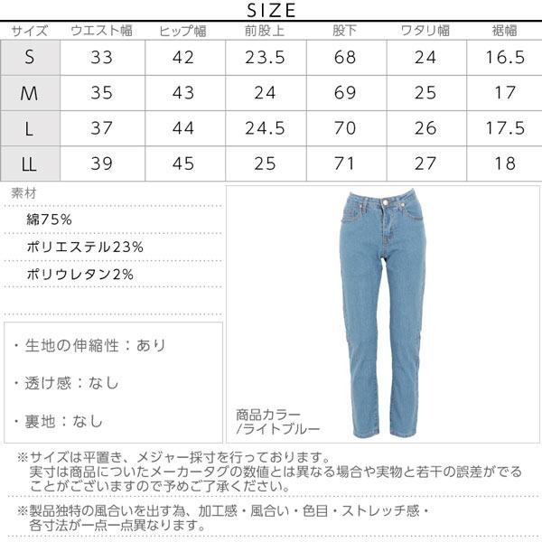 ≪ファイナルセール!≫ストレッチシガレットデニムパンツ [M2502]のサイズ表
