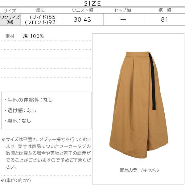 ウエストベルト付きスカート [M2508]のサイズ表