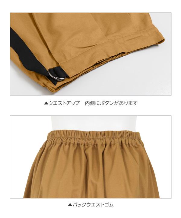 ウエストベルト付きスカート [M2508]
