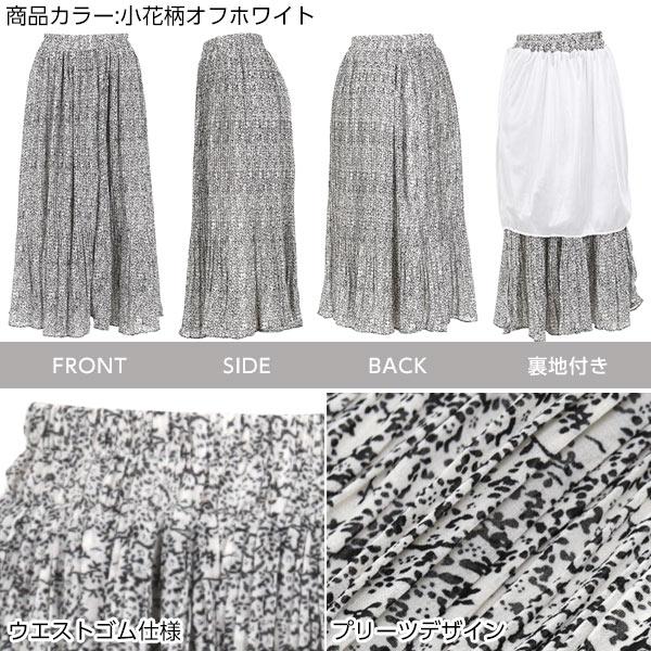 プリーツスカート [M2519]