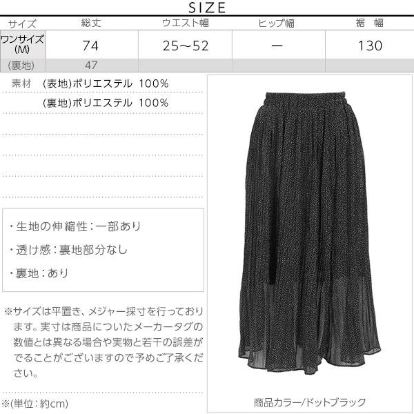 プリーツスカート [M2519]のサイズ表