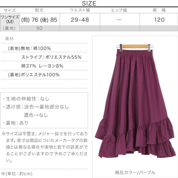 裾切替えスカート [M2521]のサイズ表