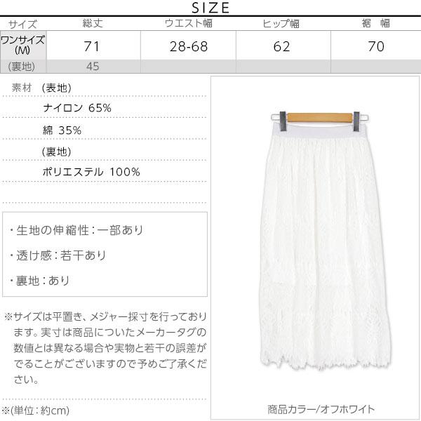 レーススカート [M2522]のサイズ表