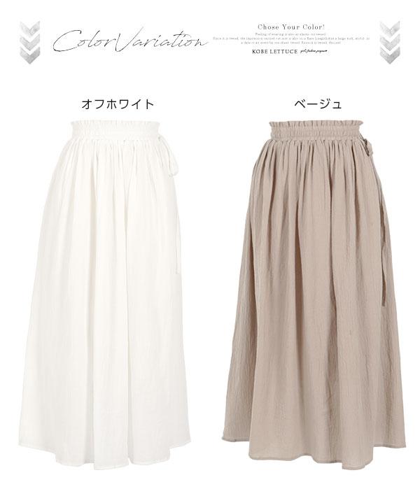 サイドリボンガーゼロングスカート [M2523]