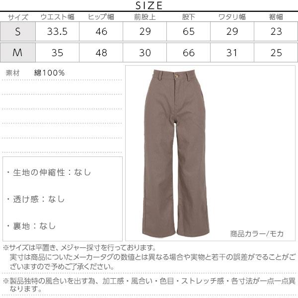 ≪セール≫ストレートカラーデニム [M2524]のサイズ表