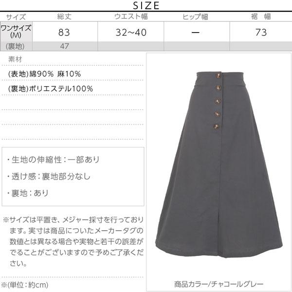 コットンリネンフロントボタンスカート [M2526]のサイズ表