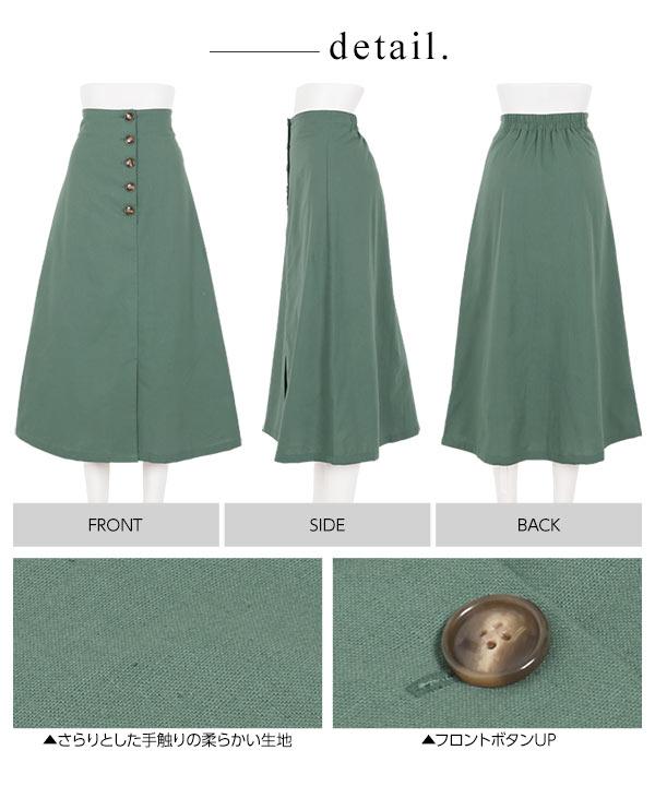 コットンリネンフロントボタンスカート [M2526]