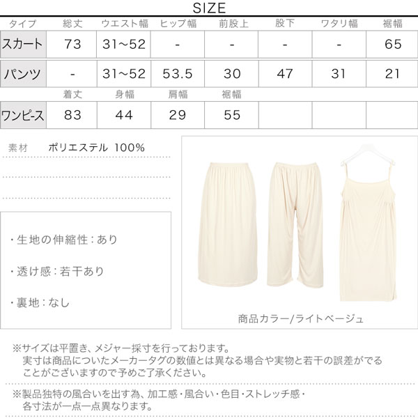 選べる3タイプ!ミディアム丈ペチコート [M2530]のサイズ表