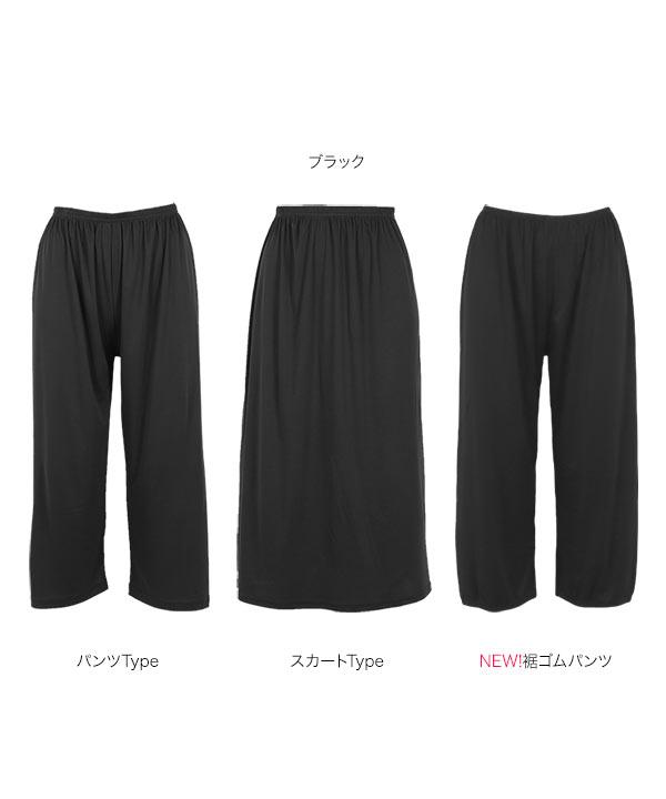 選べる2タイプ!ミディアム丈ペチコート [M2530]