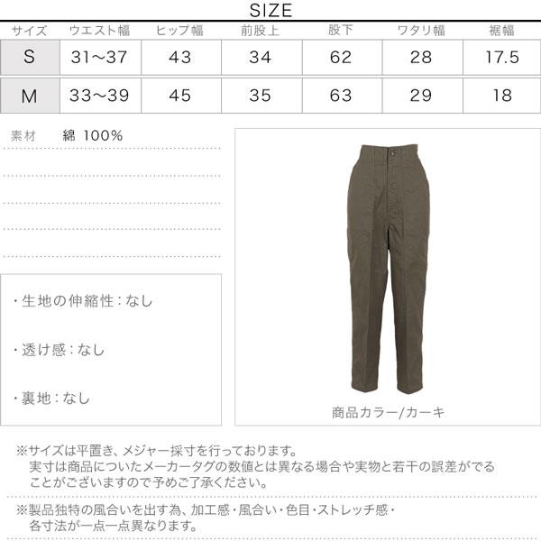 ベイカーパンツ [M2532]のサイズ表