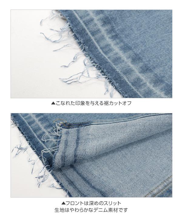 デニムセミフレアマキシスカート [M2534]