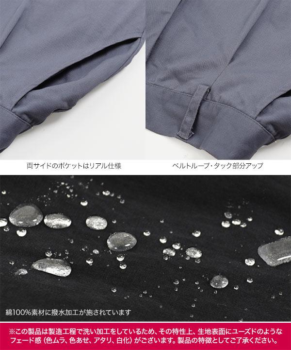 撥水加工雨の日テーパードパンツ [M2535]