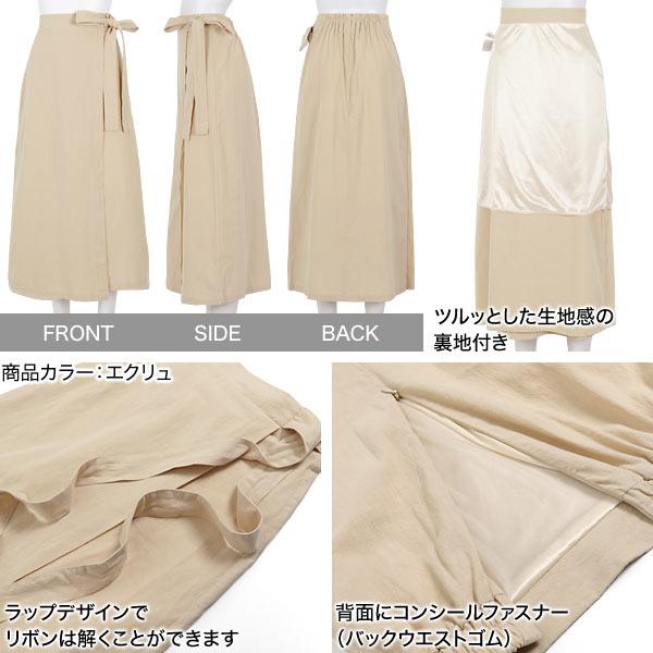 コットンラップ風スカート [M2536]