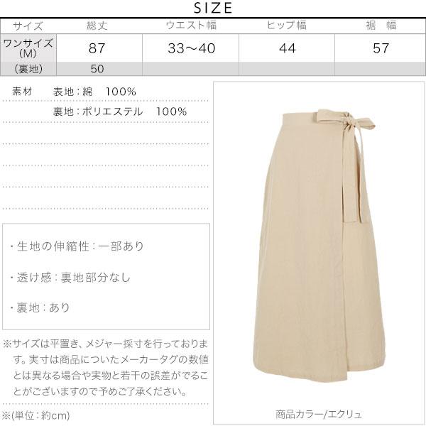 コットンラップ風スカート [M2536]のサイズ表
