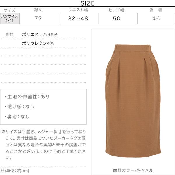 ワッフルタイトスカート [M2539]のサイズ表