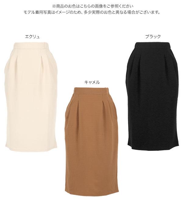 ワッフルタイトスカート [M2539]