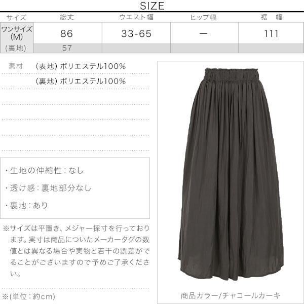 落ち感サテンロングスカート [M2547]のサイズ表