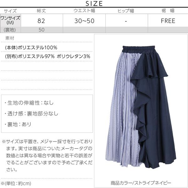 切替ラッフルプリーツスカート [M2550]のサイズ表
