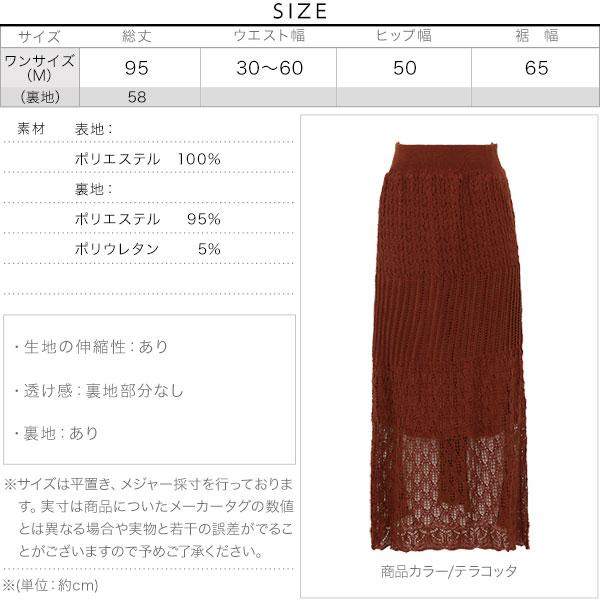 クロシェ編みロングスカート [M2552]のサイズ表