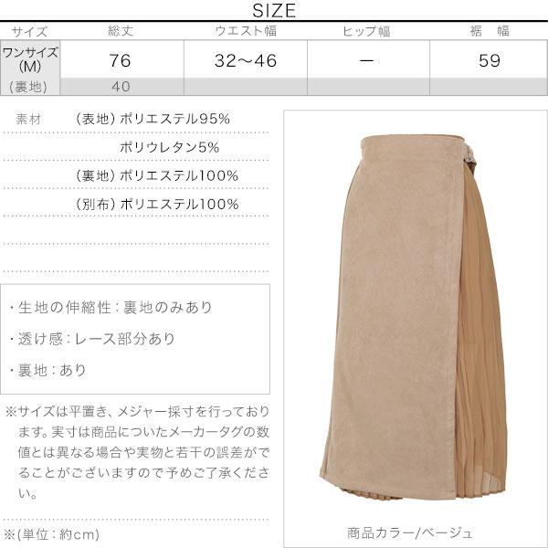 サイドプリーツスウェードスカート [M2554]のサイズ表