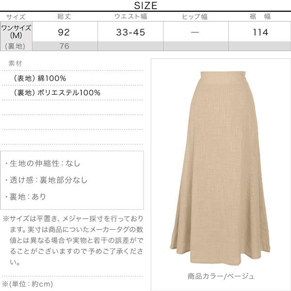 スラブガーゼマキシマーメイドフレアスカート [M2556]のサイズ表