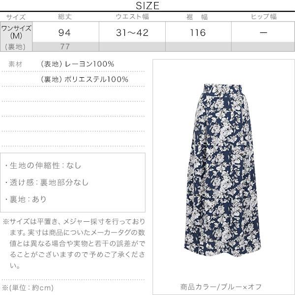 花柄マキシフレアスカート [M2558]のサイズ表