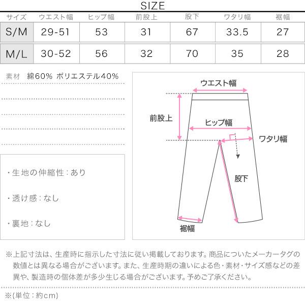 【田中亜希子さんコラボ】裏起毛センタープレススウェットワイドパンツ [M2559]のサイズ表