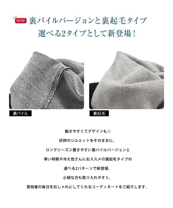 【田中亜希子さんコラボ】裏起毛センタープレススウェットワイドパンツ [M2559]
