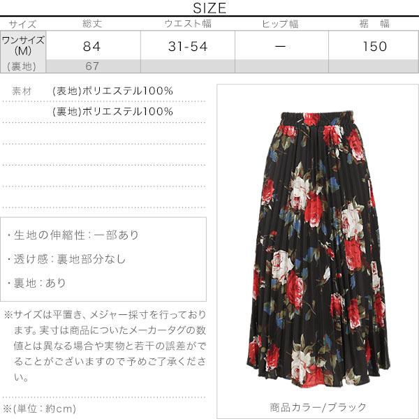 バラ柄プリーツロングスカート [M2560]のサイズ表