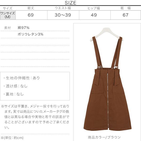 フロントジップスカート [M2564]のサイズ表