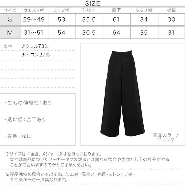 [ 田中亜希子さんコラボ ]アンチピリングミラノリブパンツ [M2566]のサイズ表