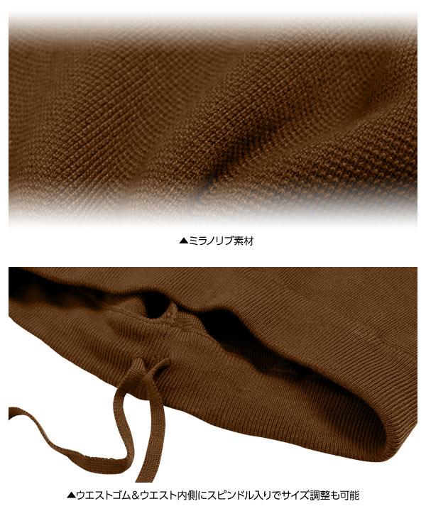 [ 田中亜希子さんコラボ ]アンチピリングミラノリブパンツ [M2566]