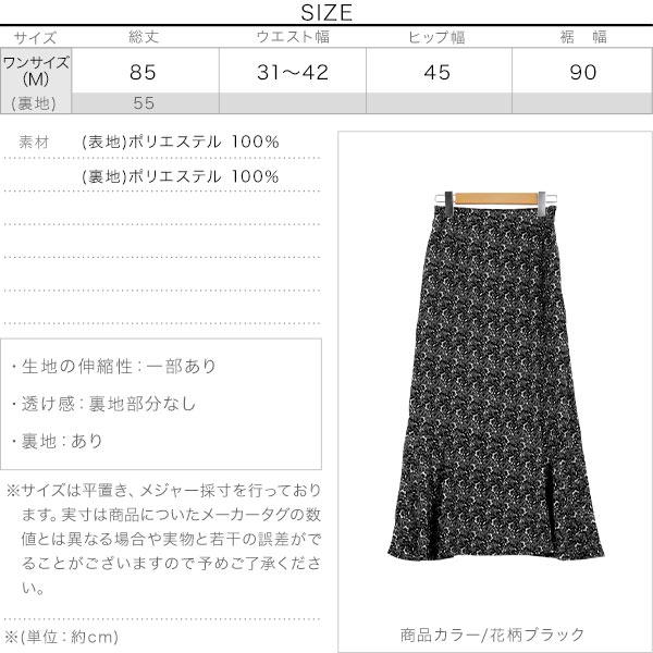 シフォンマーメイドロングスカート [M2571]のサイズ表