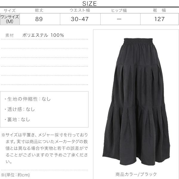 ピーチスキンティアードスカート [M2575]のサイズ表